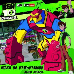 Play Land Занимателна игра за деца -  Ben10 Атака на извънземни - В-110