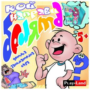 Play Land Занимателна игра за деца - Кой Направи Белята - A-210