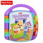 Fisher Price Образователна книжка Песни в рими на български език, Laugh & Learn New Storybook, DKK00