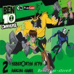 Play Land Занимателна игра за деца -  Ben10 Две Невероятни игри - B-107