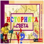 Play Land Образователна игра за деца - Историята на света - A-740