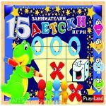 Play Land Занимателна игра за деца - 15 занимателни детски игри - A-806