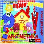 Play Land Образователна игра за деца - Първи стъпки АРИТМЕТИКА - A-440