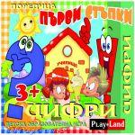 Play Land Образователна игра за деца - Първи стъпки ЦИФРИ - A-420