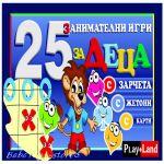 Play Land Занимателна игра за деца - 25 занимателни детски игри - A-812