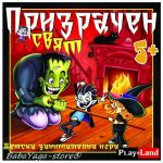 Play Land Занимателна игра за деца - Призрачен свят - A-240