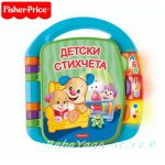 Fisher-Price Laugh & Learn™ New Storybook Rhymes, Bulgarian DKK00