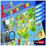Play Land Образователна игра за деца, Околосветско пътешествие, L-127