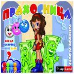 Play Land Занимателна игра за деца, Прахосница, A-821